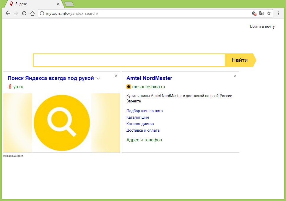 Comment arrêter http://mytours.info/yandex_search/ redirects