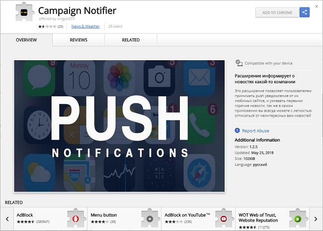 Delete Campaign Notifier virus extension (ID: bgoclljmbknlgpbpcnbggokjpdgmcfga)