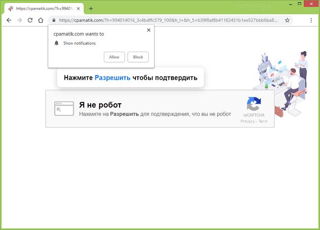 Delete https://cpamatik.com virus notifications