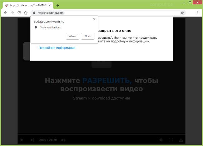 Delete https://cpdatec.com, 62.cpdatec.com, 55.cpdatec,  13.cpdatec.com virus notifications