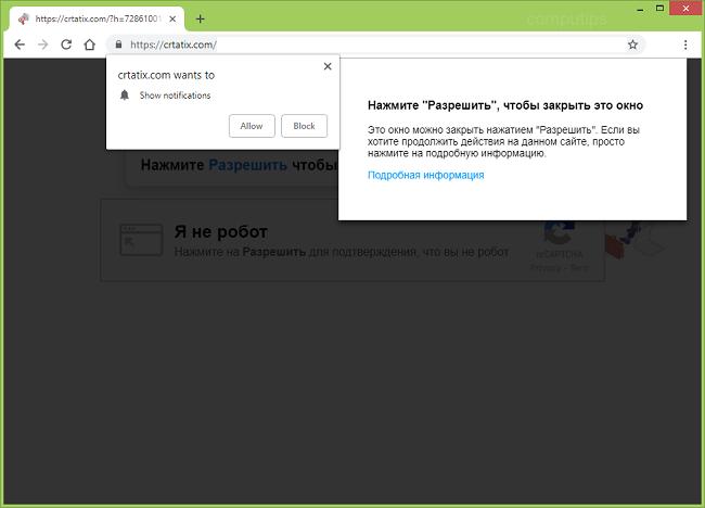 Delete https://crtatix.com, 62.crtatix.com, 55.crtatix.com,  13.crtatix.com virus notifications