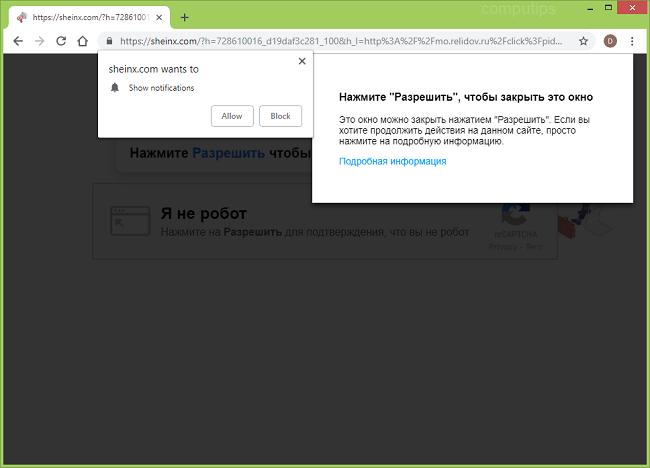 Delete https://sheinx.com virus notifications