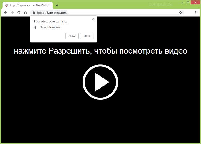 Delete https://cpnotesz.com virus notifications