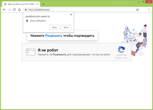 Delete https://pushfuns.com, 64.pushfuns.com, 96.pushfuns.com, 24.pushfuns.com, 66.pushfuns.com virus notifications (push funs com virus)