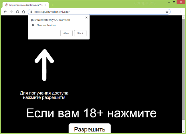 Delete https://pushuvedomleniye.ru virus notifications