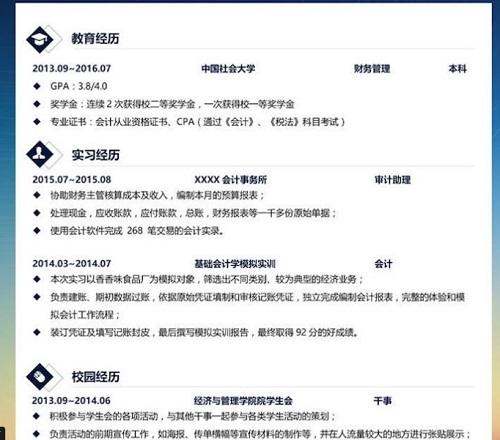 cv in china